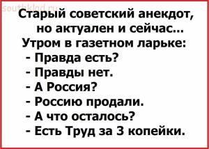 Анекдоты  - dus6TVmVFTI.jpg