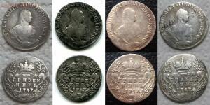 Копии монет Елизаветы Петровны - гривенники Елизаветы.jpg