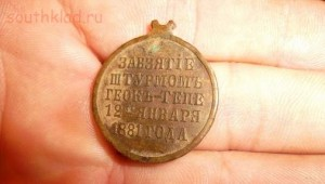 Медалька За взятие штурмом Геокъ-Тепе 12 января 1881 года  - SAM_2713.JPG