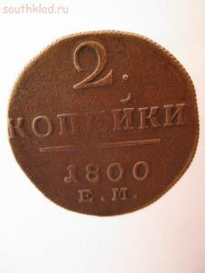 монета ПавлаI 2 копейки 1800г. - 1800а.jpg
