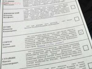 экзитпол выборы президента россии 2018 на ЮГ Клад - IMG-20180318-WA0018.jpg