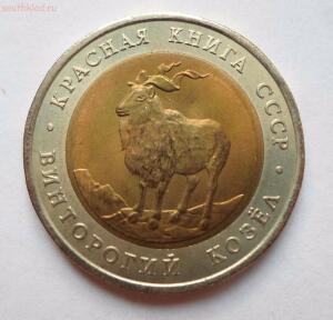 [Предложите] 5 рублей 1991 года Винторогий козёл  - SAM_0415.JPG