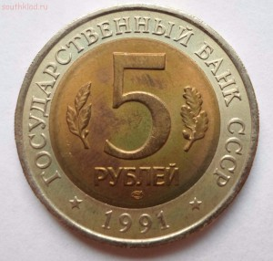 [Предложите] 5 рублей 1991 года Винторогий козёл  - SAM_0416.JPG