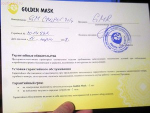 Golden Mask Сварог  - DSCN3692.JPG