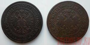 5 копеек 1870,1875 года до 30.04 до 20-00 - SAM_1573.JPG