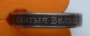 Кольцо Отъ Святыя Великомученицы Варвары. Серебро 84 пробы - P1550036.JPG