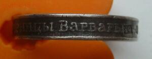 Кольцо Отъ Святыя Великомученицы Варвары. Серебро 84 пробы - P1550038.JPG