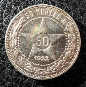 50 копеек 1922 года ПЛ в патине Лот 1 - SAM_0315.JPG