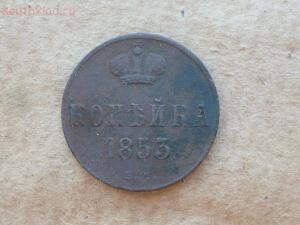 [Предложите] 1 копейка 1853 ЕМ - P1550222.JPG