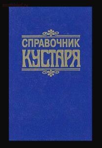 Справочник кустаря 1931 год - screenshot_4589.jpg