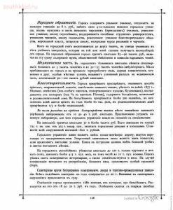 Иллюстрированная Астрахань 1896 года - d564a6a395b40680006e9e69fcd15001.jpg