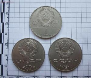 [Предложите] Лот юбилейных монет СССР - SAM_0794.JPG