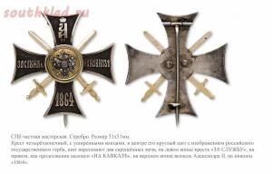 За службу на Кавказе в эмалях. - 1451925933adf.jpg