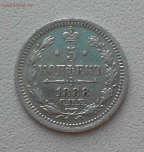 [Продам] 5 копеек 1888 года спб - DSCN3678.jpg