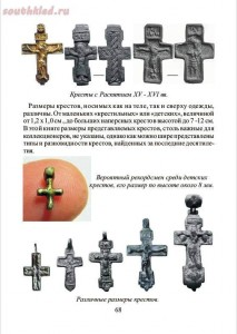 Литые кресты 14-16 веков как свидетели образования Московской Руси - screenshot_4797.jpg
