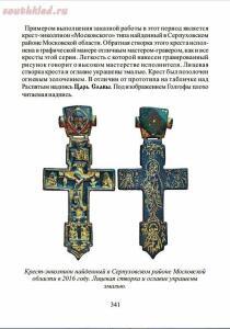 Литые кресты 14-16 веков как свидетели образования Московской Руси - screenshot_4798.jpg
