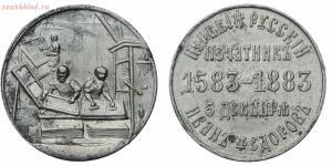 Жетоны Российской Империи - ---300--------5--1583-1883_41006914455_o.jpg