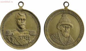 Жетоны Российской Империи - ---300----1613-1913-_28036453658_o.jpg