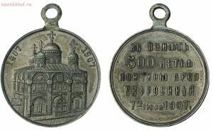 Жетоны Российской Империи - ---500-----7-1407-1907-_40098751180_o.jpg