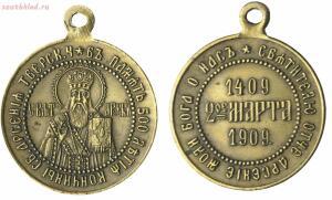Жетоны Российской Империи - ---500------1409-1909-_41188883624_o.jpg
