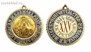 Жетоны Российской Империи - ---25-------1844-1869-_41863196882_o.jpg
