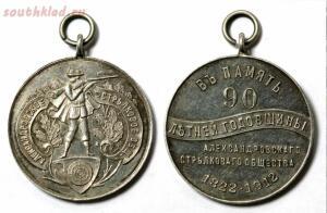 Жетоны Российской Империи - ---90------1822-1912_41006911055_o.jpg