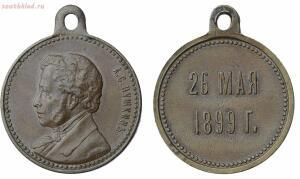 Жетоны Российской Империи - ---100--------1799-1899-_41188897984_o.jpg