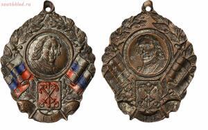 Жетоны Российской Империи - ---200-----1703-1903-_28036456128_o.jpg