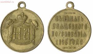 Жетоны Российской Империи - 14-------ii-----14--1896-1_41232498174_o.jpg