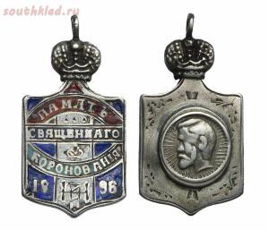 Жетоны Российской Империи - 15-------ii-1896-_41051382285_o.jpg