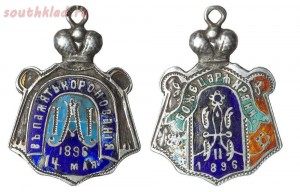 Жетоны Российской Империи - 17-------ii-1896-_41232493924_o.jpg