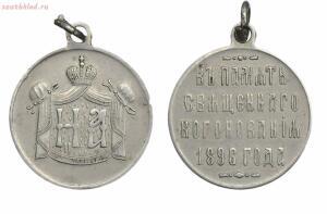 Жетоны Российской Империи - 19-------ii-----14--1896-_41232493304_o.jpg
