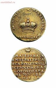 Жетоны Российской Империи - 05-------ii-1762-_27081678147_o.jpg