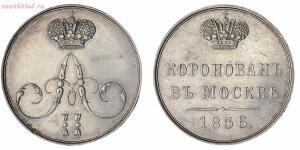 Жетоны Российской Империи - 08------ii-1856-_41950350011_o.jpg