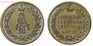 Жетоны Российской Империи - 09-------iii-----1883-_41051388375_o.jpg