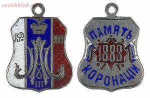 Жетоны Российской Империи - 11------iii-----1883-_41232495724_o.jpg