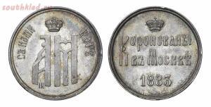Жетоны Российской Империи - 12------iii-----1883-_27081677337_o.jpg