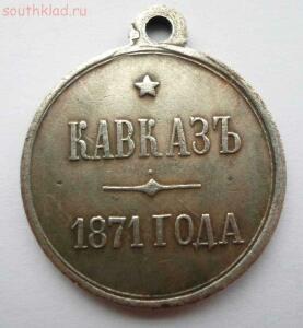 Медаль «Кавказ 1871 год», копия - SAM_0395.JPG