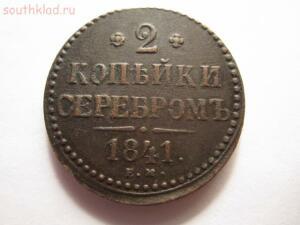 2 копейки серебром 1841 года - медь 001.JPG
