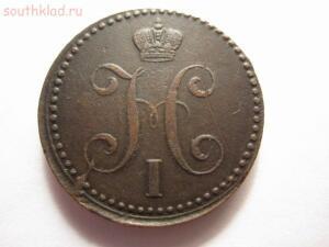 2 копейки серебром 1841 года - медь 002.JPG