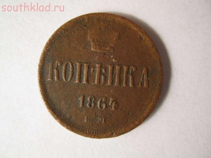 копейка АлександраII 1864 года - медь 009.JPG