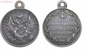 Наградные медали Российской Империи - 0_2015e9_8b5c32d0_orig.jpg