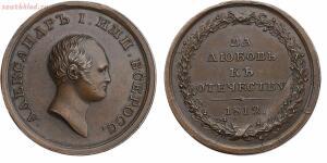 Наградные медали Российской Империи - 0_2015ea_a4ad7a03_orig.jpg