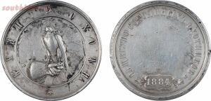 Наградные медали Российской Империи - 0_2016da_97d0e513_orig.jpg
