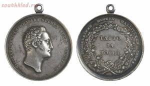 Наградные медали Российской Империи - 0_20143b_359805e8_orig.jpg