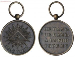 Наградные медали Российской Империи - 0_20150a_20bf3664_orig.jpg