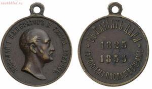 Наградные медали Российской Империи - 0_20150c_217fe131_orig.jpg