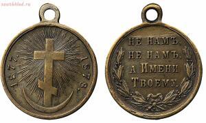 Наградные медали Российской Империи - 0_20150f_c97efb94_orig.jpg