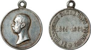 Наградные медали Российской Империи - 0_20152b_d44bbb26_orig.jpg
