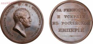 Наградные медали Российской Империи - 0_20152c_9b727b0b_orig.jpg